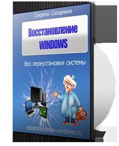 Восстановление запуска windows
