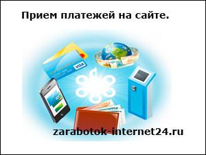 прием-платежей-на-сайте