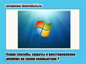 восстановление-запуска-windows
