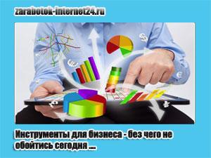 инструменты-для-бизнеса