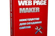 Web page maker